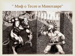 """"""" Миф о Тесее и Минотавре"""""""