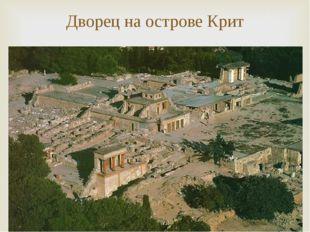 Дворец на острове Крит