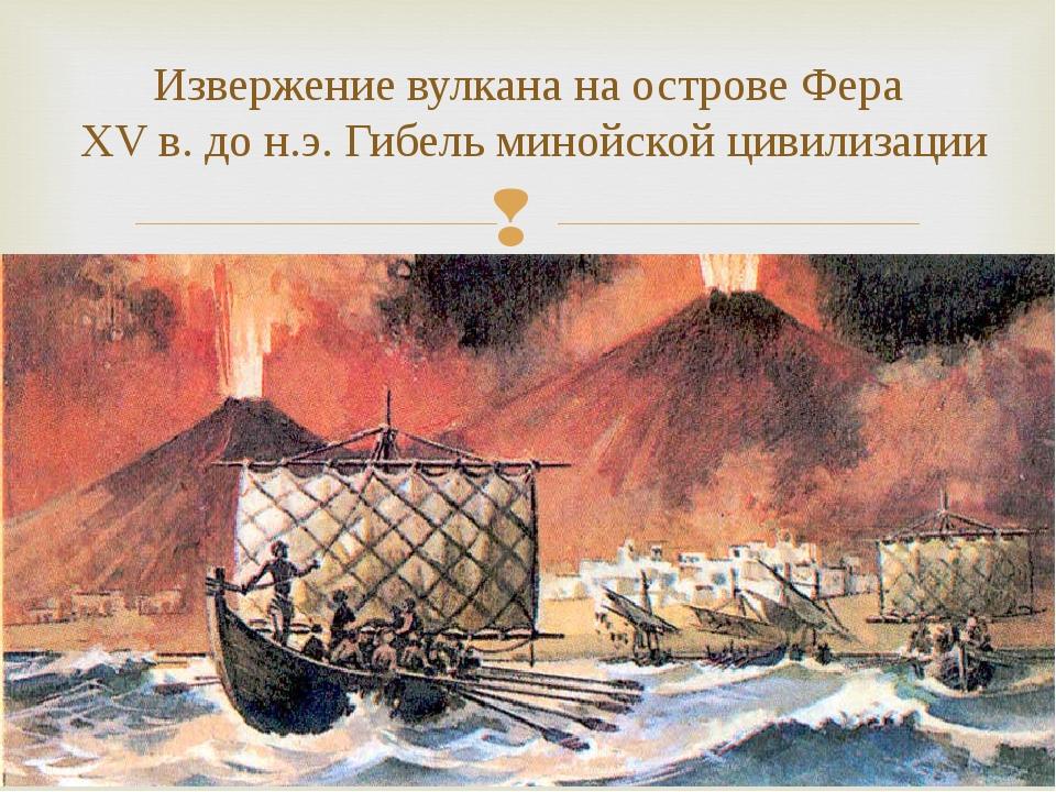 Извержение вулкана на острове Фера XV в. до н.э. Гибель минойской цивилизации