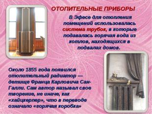 В Эфесе для отопления помещений использовалась система трубок, в которые под