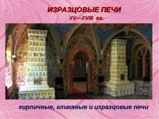 ИЗРАЗЦОВЫЕ ПЕЧИ XV—XVIII вв. кирпичные, глиняные и изразцовые печи