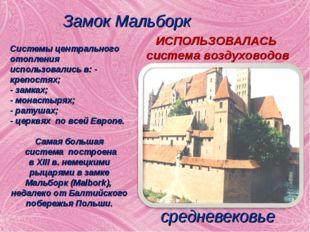 Замок Мальборк средневековье Системы центрального отопления использовались в: