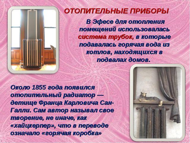 В Эфесе для отопления помещений использовалась система трубок, в которые под...