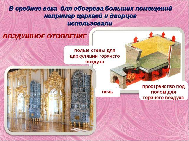 В средние века для обогрева больших помещений например церквей и дворцов испо...