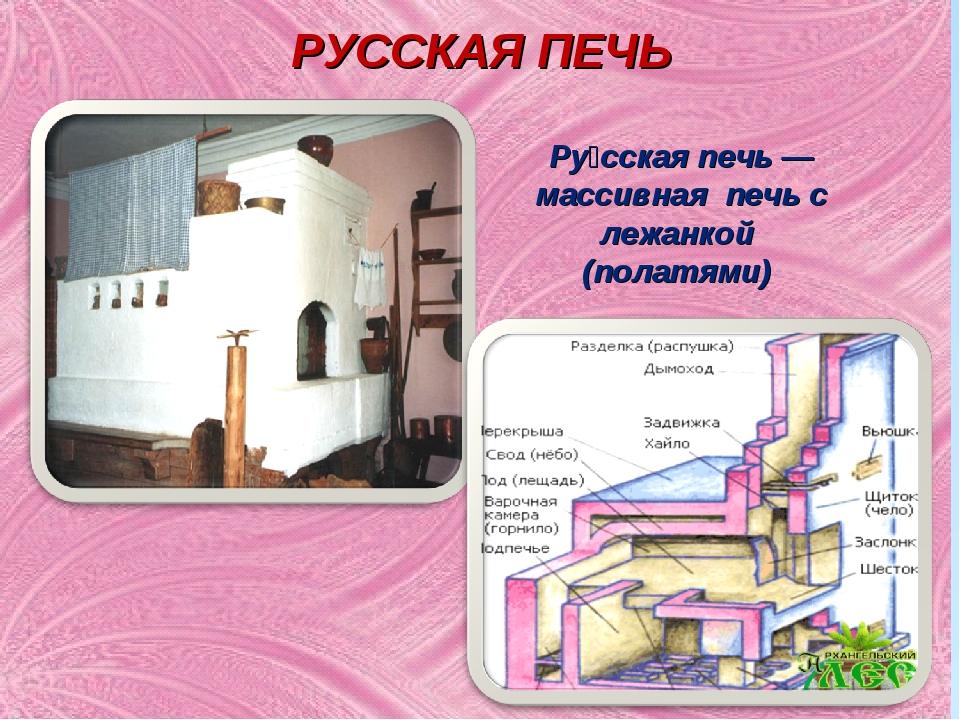 РУССКАЯ ПЕЧЬ Ру́сская печь— массивная печь с лежанкой (полатями)