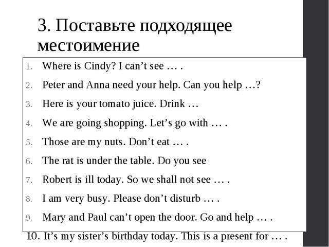 3. Поставьте подходящее местоимение Where is Cindy? I can't see … . Peter and...