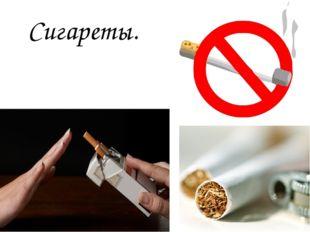 Сигареты.