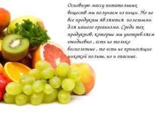 Основную массу питательных веществ мы получаем из пищи. Но не все продукты яв
