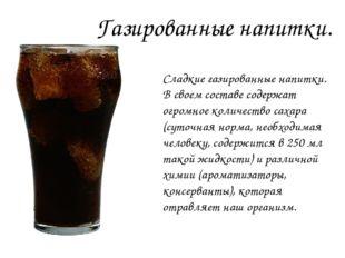 Сладкие газированные напитки. В своем составе содержат огромное количество са