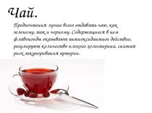 Предпочтения лучше всего отдавать чаю, как зеленому, так и черному. Содержащи