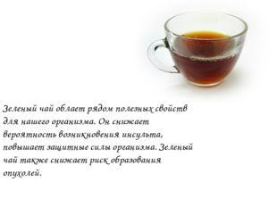 Зеленый чай облает рядом полезных свойств для нашего организма. Он снижает ве