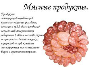 Продукты мясоперерабатывающей промышленности (колбаса, сосиски и т.д.). Весь
