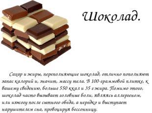Сахар и жиры, переполняющие шоколад, отлично пополняют запас калорий и, значи