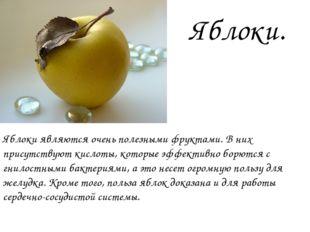 Яблоки являются очень полезными фруктами. В них присутствуют кислоты, которые