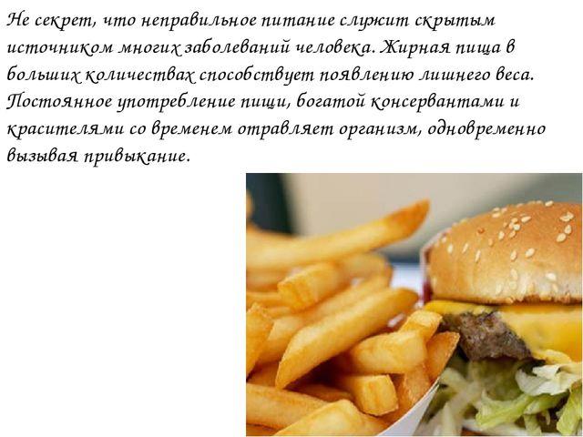 Не секрет, что неправильное питание служит скрытым источником многих заболева...