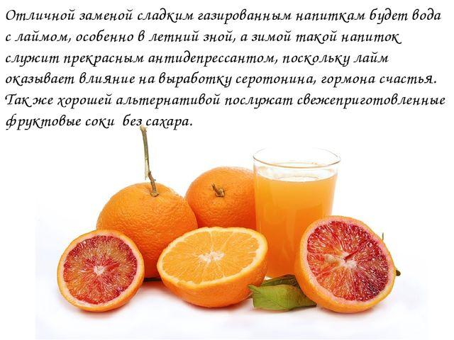 Отличной заменой сладким газированным напиткам будет вода с лаймом, особенно...