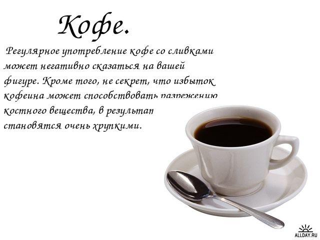 Регулярное употребление кофе со сливками может негативно сказаться на вашей...