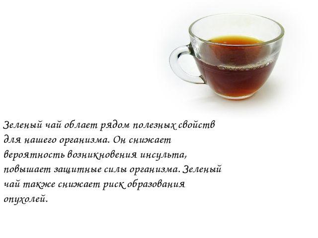 Зеленый чай облает рядом полезных свойств для нашего организма. Он снижает ве...