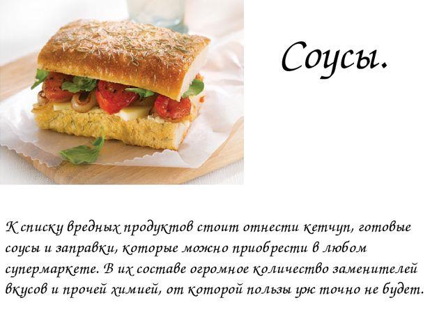 К списку вредных продуктов стоит отнести кетчуп, готовые соусы и заправки, ко...
