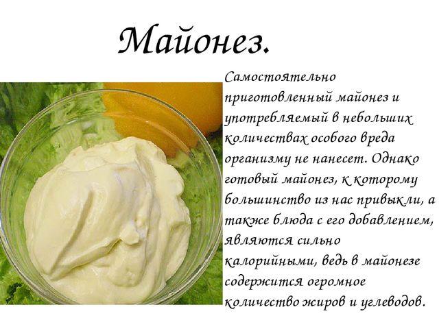 Рецепт майонеза в домашних условиях в миксере 502