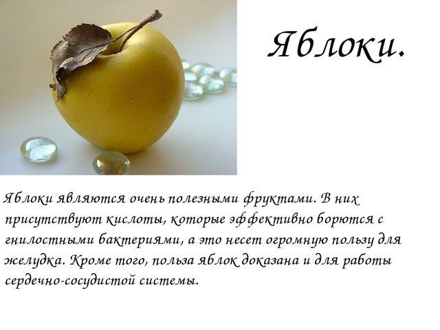 Яблоки являются очень полезными фруктами. В них присутствуют кислоты, которые...