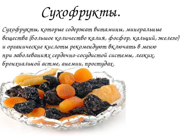 Сухофрукты, которые содержат витамины, минеральные вещества (большое количест...