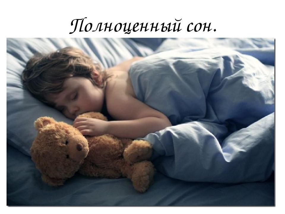 Полноценный сон.