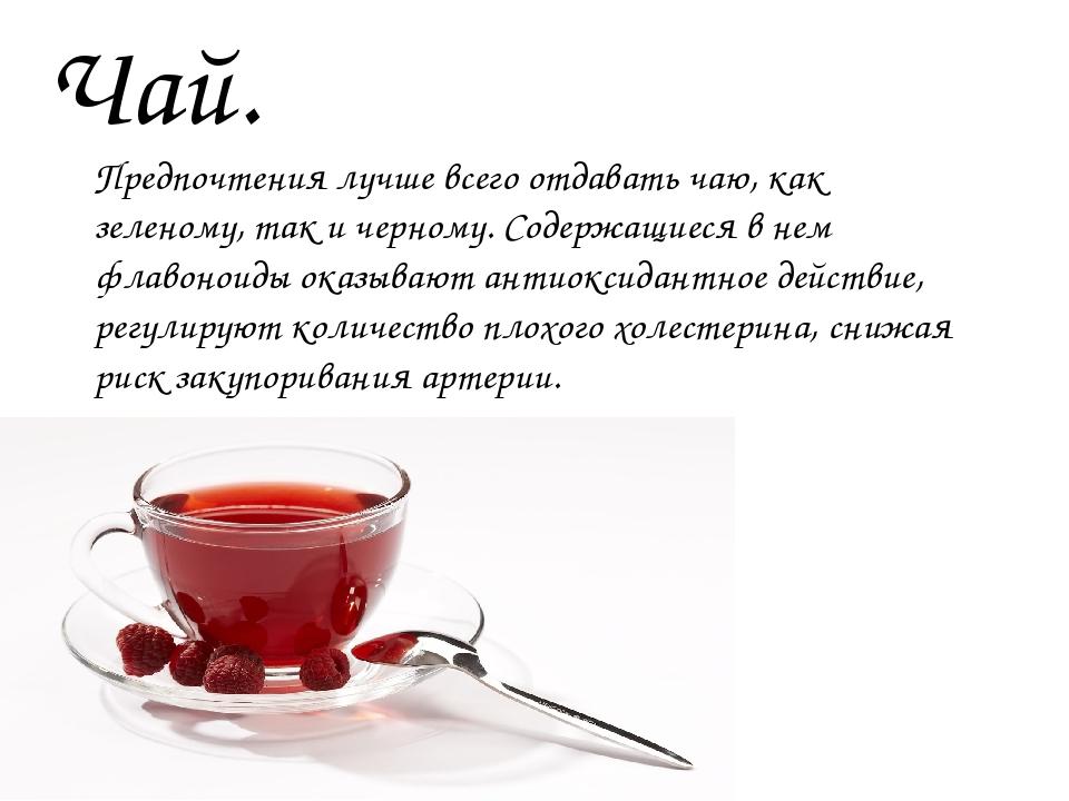 Предпочтения лучше всего отдавать чаю, как зеленому, так и черному. Содержащи...
