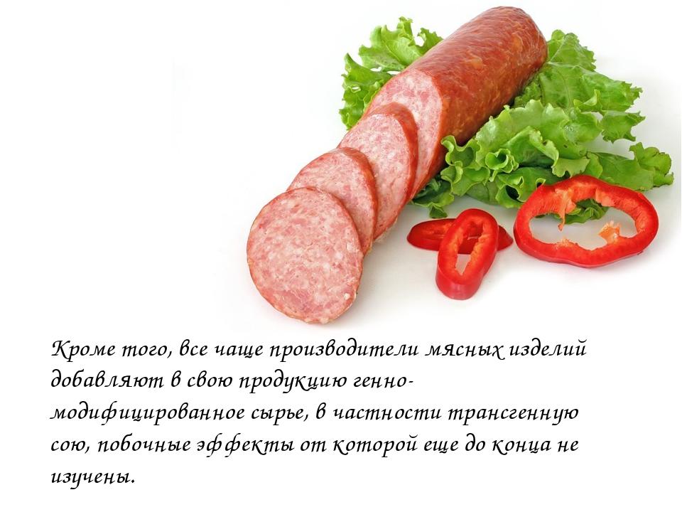 Кроме того, все чаще производители мясных изделий добавляют в свою продукцию...