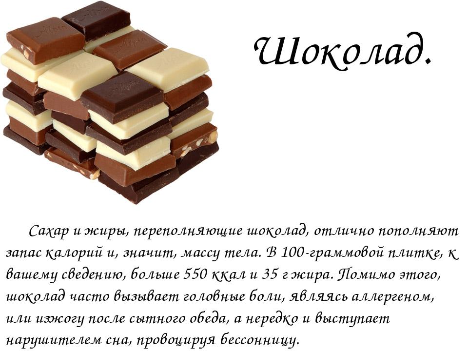 Сахар и жиры, переполняющие шоколад, отлично пополняют запас калорий и, значи...
