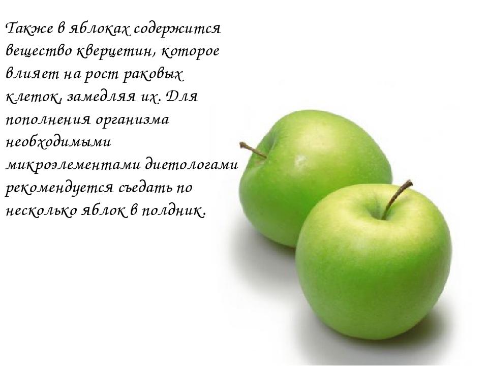 Также в яблоках содержится вещество кверцетин, которое влияет на рост раковых...