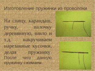 Изготовление пружинки из проволоки На спицу, карандаш, ручку, палочку деревян