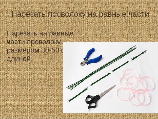 Нарезать проволоку на равные части Нарезать на равные части проволоку размеро...