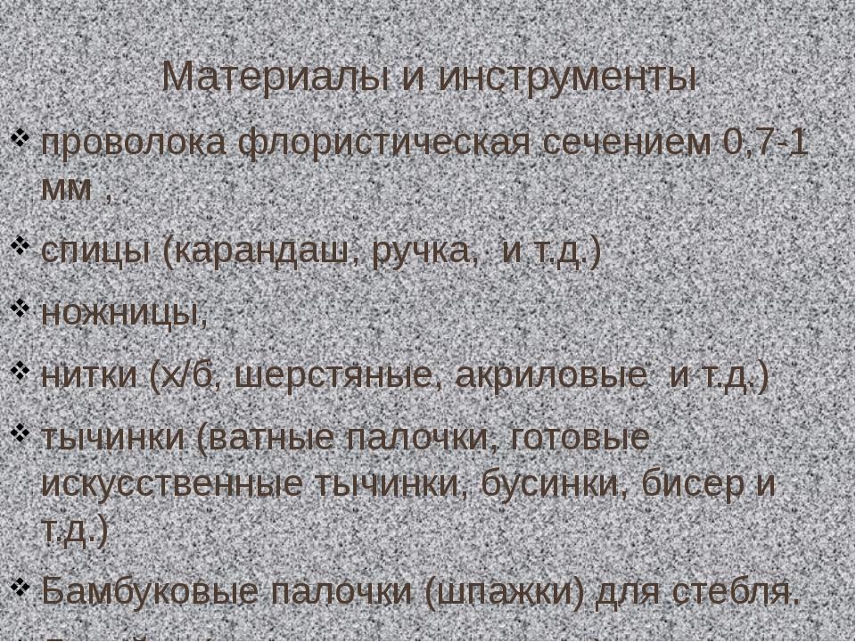 Материалы и инструменты проволока флористическая сечением 0,7-1 мм , спицы (к...