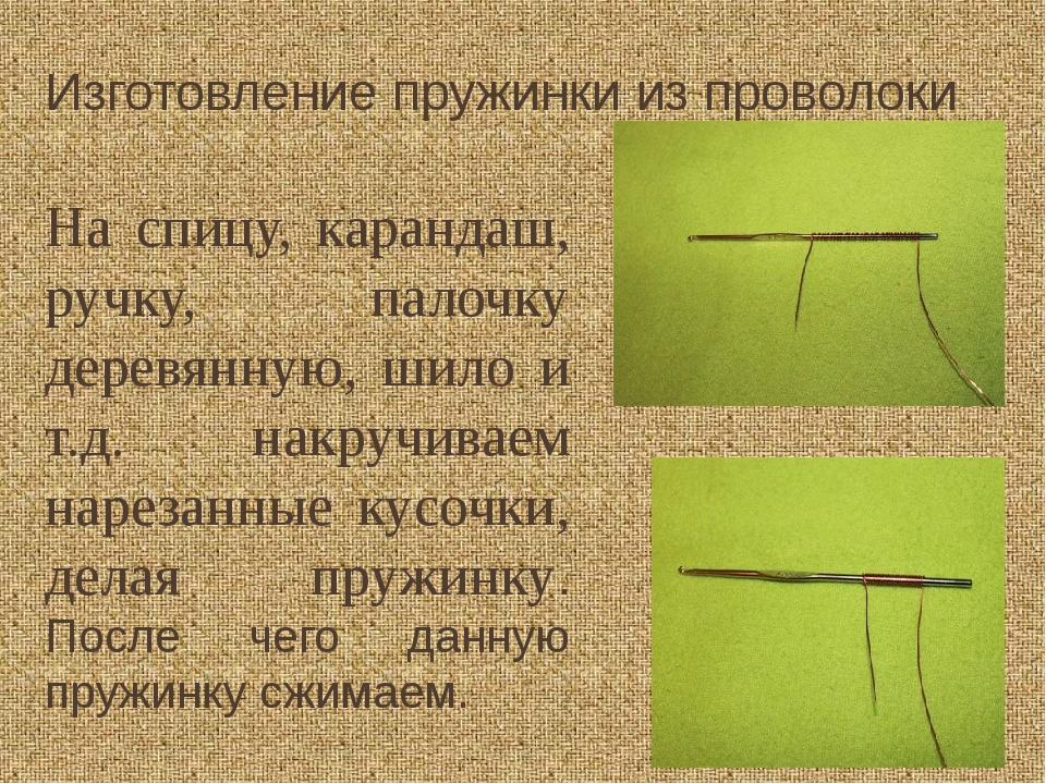 Изготовление пружинки из проволоки На спицу, карандаш, ручку, палочку деревян...