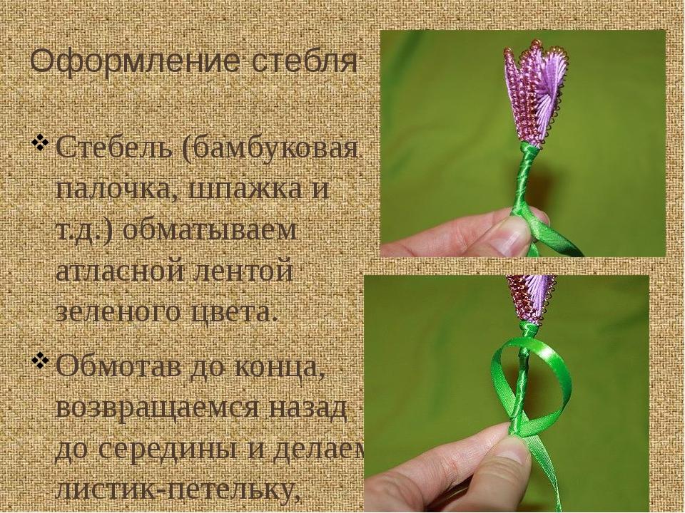 Оформление стебля Стебель (бамбуковая палочка, шпажка и т.д.) обматываем атла...