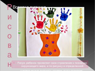 Рисование. Рисуя, ребенок проявляет свое стремление к познанию окружающего ми