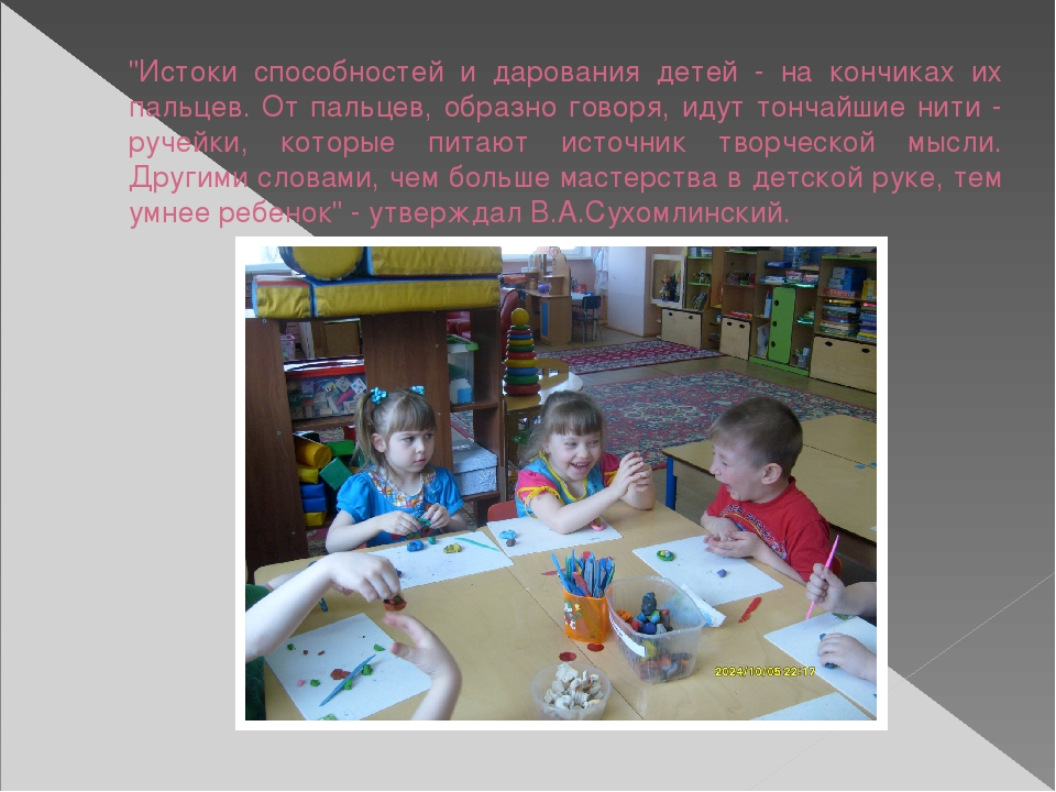 """""""Истоки способностей и дарования детей - на кончиках их пальцев. От пальцев,..."""