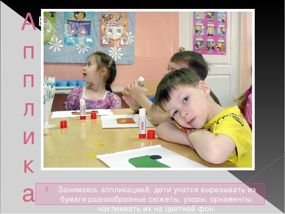 Аппликация. Занимаясь аппликацией, дети учатся вырезывать из бумаги разнообра...