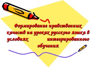 Формирование нравственных качеств на уроках русского языка в условиях интегри