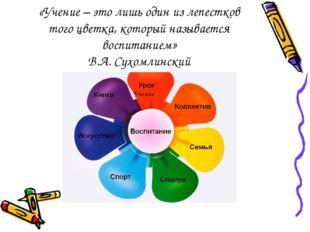 «Учение – это лишь один из лепестков того цветка, который называется воспитан