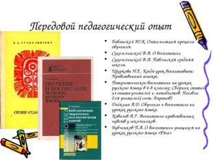 Передовой педагогический опыт Бабанский Ю.К. Оптимизация процесса обучения. С