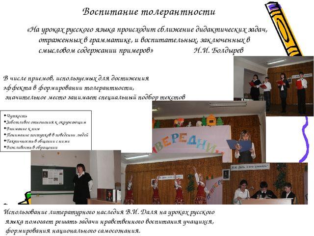 Воспитание толерантности «На уроках русского языка происходит сближение дидак...