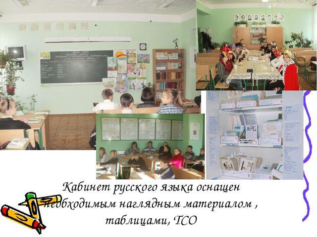 Кабинет русского языка оснащен необходимым наглядным материалом , таблицами,...