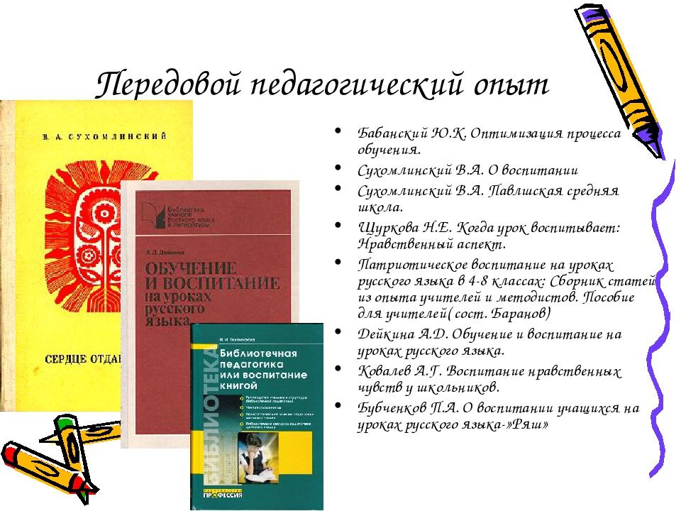 Передовой педагогический опыт Бабанский Ю.К. Оптимизация процесса обучения. С...