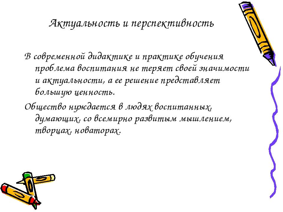 Актуальность и перспективность В современной дидактике и практике обучения пр...