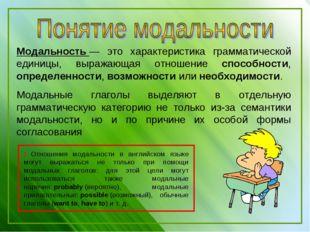 Модальность— это характеристика грамматической единицы, выражающая отношение