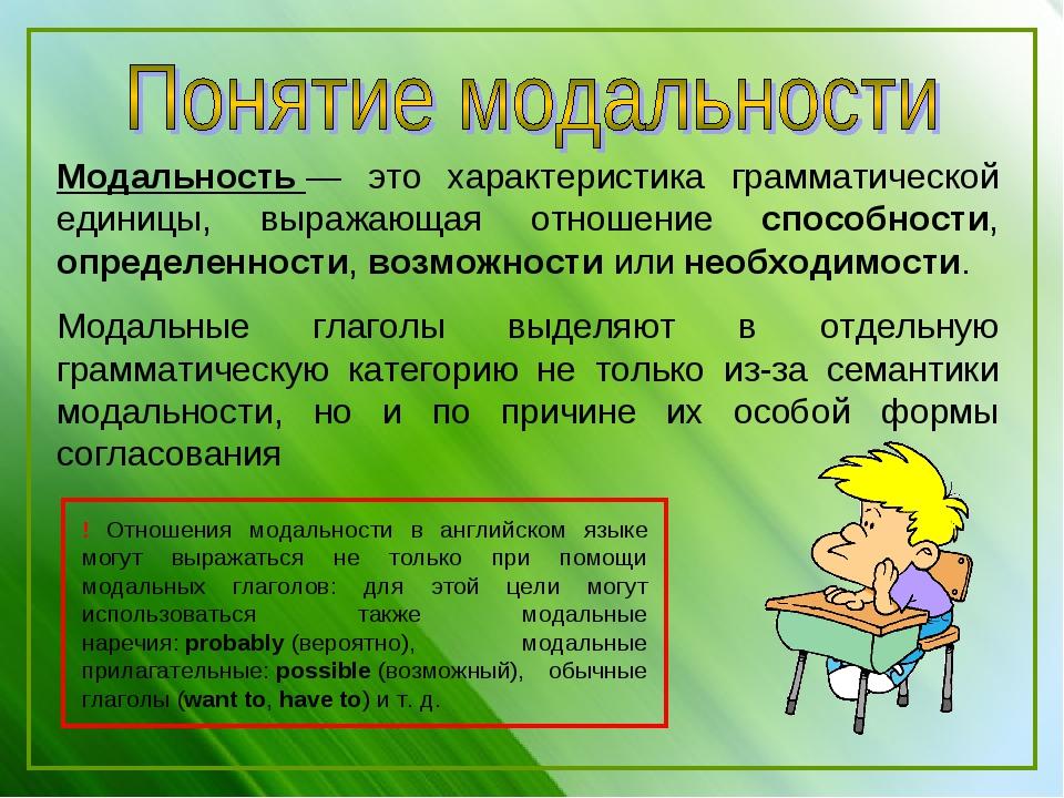 Модальность— это характеристика грамматической единицы, выражающая отношение...