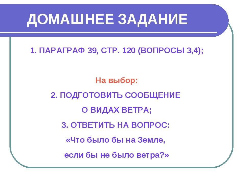 ДОМАШНЕЕ ЗАДАНИЕ ПАРАГРАФ 39, СТР. 120 (ВОПРОСЫ 3,4); На выбор: 2. ПОДГОТОВИТ...