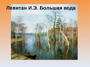 Левитан И.Э. Большая вода